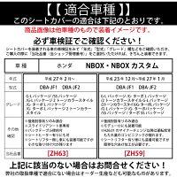 ホンダNBOXNBOXカスタム専用シートカバー適合