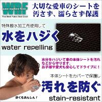 アクア専用防水シートカバー3
