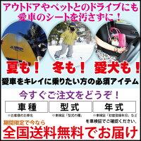 アクア専用防水シートカバー7