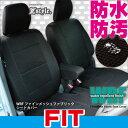 シートカバー フィット フィットハイブリッド 防水 ホンダ Fit GK・GE・GP seat cover メッシュ 撥水布 【ブラック】【オーダー生産により約45日後の出荷】【代引き不可】