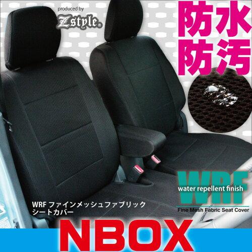 NBOX シートカバー 防水 WRFファインメッシュファブリック 撥水布 Z-style ホンダ 軽自動車 専用タ...