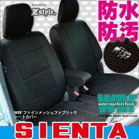 シエンタ(SIENTA)専用WRFファインメッシュファブリックシートカバー1