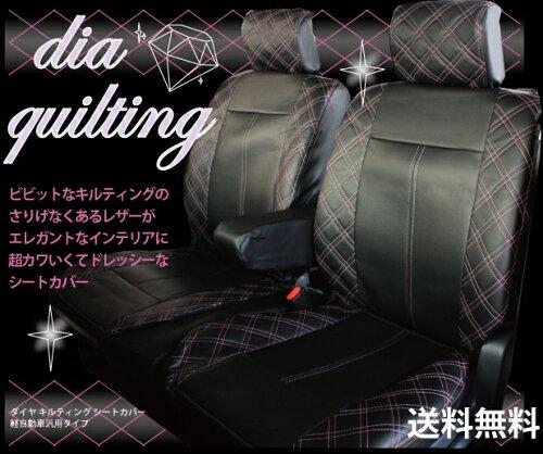 かわいいピンクダイヤキルティングシートカバーSUZUKI スズキ★ワゴンRに!★全国送料無料 10P03De...