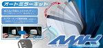 AMK-M01Aジェイロードsiecle(シエクル)AMK(オートミラーキット)メーカー適合表記載ある車輌のみ対応