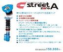 CUSCO(クスコ) street ZERO Aストリート ゼロ エー 全長調整式車高調 【減衰力40段調整】 アッパーマウント付レガシィ B4 BL5, BLE