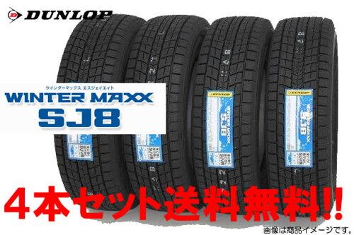 """☆""""2016年製"""" DUNLOP SUV用 WINTER MAXX SJ-8ダンロップ ウインターマックス SJ8 スタッドレスタイ..."""