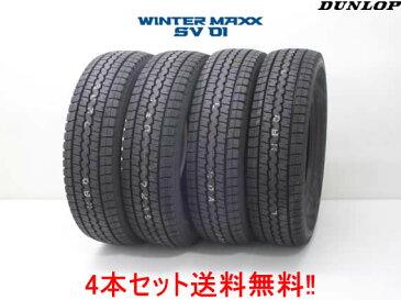 ☆DUNLOP WINTER MAXX SV01 ダンロップ ウインター マックスSV01 商用車用スタッドレスタイヤ 195R14 8PR 4本セット