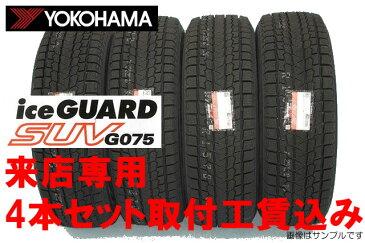 ◎ヨコハマ アイスガード SUV G075スタッドレスタイヤ iceGUARD SUV G075235/55R18 100Q 4本セット来店用!!取付工賃込み!!