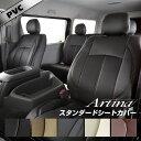 アルファードシートカバー トヨタ 30系/20系/10系 クラッツィオ CLAZZIO Jr. 全席シートカバーアルファード専用設計 高品質BioPVCレザーシート 車カバーシート カーシートジャストフィット 車シートカバー