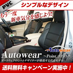 プリウス(30系) シートカバー Autowear[ オートウェア ポイント ]シート・カバー 送料無料!