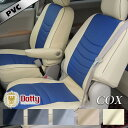 ピノ Dotty シートカバー[COX]