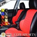 シートカバー専門店のコネクトで買える「BMW 5シリーズ シートカバー ダティ[ Dotty COX-SPORTS ]シート・カバー 車 車用品 カー用品 内装パーツ カーシート 釣り ペット 防水」の画像です。価格は62,138円になります。
