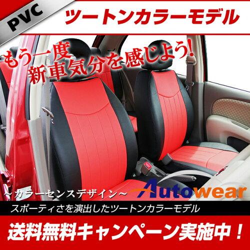 MR-S シートカバー Autowear[ オートウェア カラーセンス ]シート・カバー 車 車用品 カー用品 内...