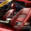 アクア シートカバー レザーデラックス [Refinad レフィナード Leather Deluxe Series] 車 車用品 カー用品 内装パーツ カーシート 釣り ペット 防水