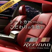 プリウスα 5人 シートカバー レザーデラックス [Refinad レフィナード Leather Deluxe Series] 車 車用品 カー用品 内装パーツ カーシート 釣り ペット 防水