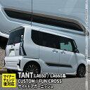 【予約】新型タントカスタムla650sパーツ サイドドア ガーニ...