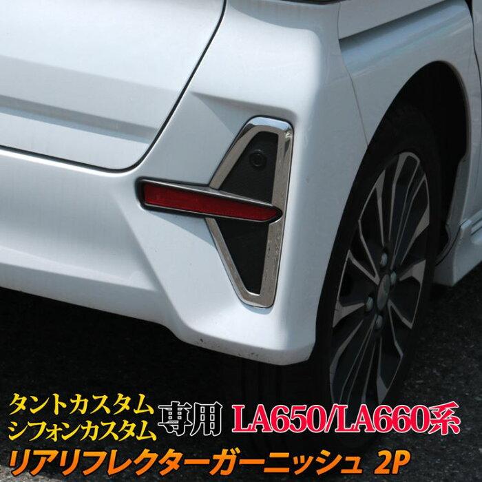 新型タントカスタムla650sパーツ リアリフレクター ガーニッシュ ドレスアップ アクセサリー エアロ カスタムパーツ 外装パーツ DAIHATSU TANTOCUSTOM CHIFFONCUSTOM LA650S LA660S 専用