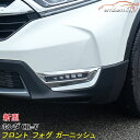 新型 ホンダ CR-V RW1 RW2 パーツ フロント フォグ ガーニッ...