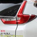新型 ホンダ CR-V RW1 RW2 パーツ テールライトガーニッシュ ...