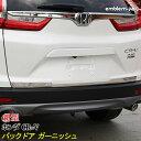 新型 ホンダ CR-V RW1 RW2 パーツ バック ドア ガーニッシュ ...