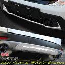 新型 ホンダ CR-V パーツ フロント&リア アンダーカバー フ...