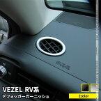 新型ヴェゼル RV パーツ デフォッガー エアコン吹き出し口カバー 2P 選べる2カラー カスタムパーツ ドレスアップ アクセサリー インテリアパネル 内装 新型 HONDA VEZEL e:HEV