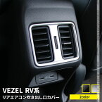 新型ヴェゼル RV パーツ リアエアコン吹き出し口パネル 1P 選べる2カラー アクセサリー インテリアパネル 内装 新型 HONDA VEZEL e:HEV
