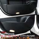 レクサス RX 20系 ドアキックガード ドアトリムガード キック...