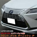 【スーパーセール限定20%OFF!!】レクサス RX パーツ フロント...