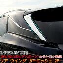 【スーパーセール限定10%OFF!!】レクサス RX 20系 パーツ リ...