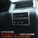 レクサス RX パーツ フロント ヘッドライトスイッチ カバー ...