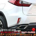 【スーパーセール限定70%OFF!!】レクサス RX パーツ 20系 リ...