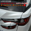 【スーパーセール限定50%OFF!!】レクサス RX 20系 パーツ テ...