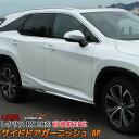 レクサスRX 20系 パーツ サイドドア ガーニッシュ 6P サイド...