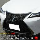 レクサスUX UX200 UX250h ボンネット ガーニッシュ カスタム...