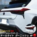 レクサスUX UX200 UX250h テールライト ガーニッシュ カスタ...