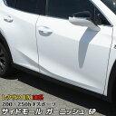 レクサスUX UX200 UX250h サイドモール ガーニッシュ カスタ...