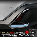 レクサスUX UX200 UX250h リア リフレクター ガーニッシュ カ...