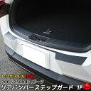 レクサスUX UX200 UX250h リア バンパー ステップガード カス...