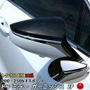 レクサスUX UX200 UX250h ドアミラー ガーニッシュ サイドミ...