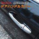 マツダ アクセラ カスタム パーツ 新型 セダン MAZDA AXELA B...