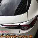 マツダ CX-8 KG系 パーツ テールライトガーニッシュ テールラ...