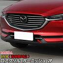 マツダ CX-8 KG系 外装 パーツ ロアグリル ガーニッシュ フロ...