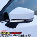 マツダ CX-8 KG系 外装 パーツ ドアミラーカバーガーニッシュ...