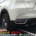マツダ CX-8 KG系 パーツ リヤリフレクターガーニッシュ リア...