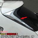 マツダ CX-8 KG系 パーツ リア ウィング サイド ガーニッシュ...