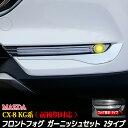 マツダ CX-8 KG系 パーツ フロント フォグ ガーニッシュ フォ...
