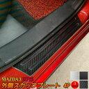 マツダ3 MAZDA3 BP系 外側 スカッフプレート 4P 3カラー パー...