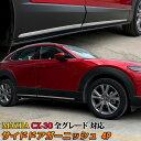 MAZDA CX-30 パーツ サイドドアガーニッシュ 4P メッキパーツ...