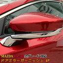 MAZDA CX-30 パーツ ドアミラーガーニッシュ 4P メッキパーツ...